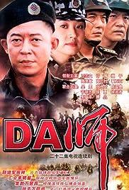 DA Shi Poster