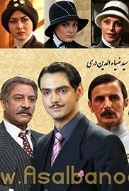 Kolah Pahlavi Poster