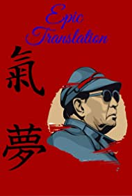 Epic Translation (2017)