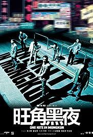 One Nite in Mongkok Poster