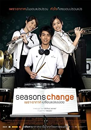 Seasons change (2006): เพราะอากาศเปลี่ยนแปลงบ่อย