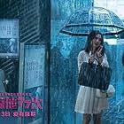 Charlene Choi in Yuen Loeng Taa 77 Chi (2017)