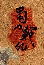 The Legend of Zu