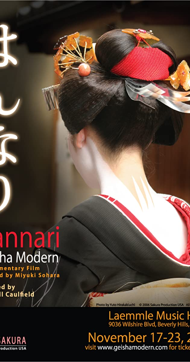 Hannari: Geisha Modern (2006)