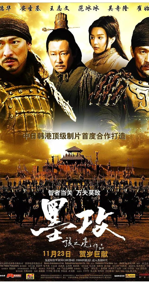 Battle of the Warriors (2006) Subtitles