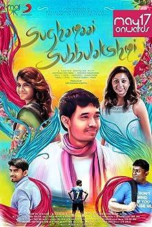 Sughamaai Subbulakshmi (2018)