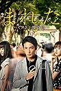 Nusumareta Kao (2019) Poster