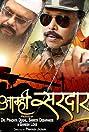 Shoor Aamhi Sardaar (2017) Poster