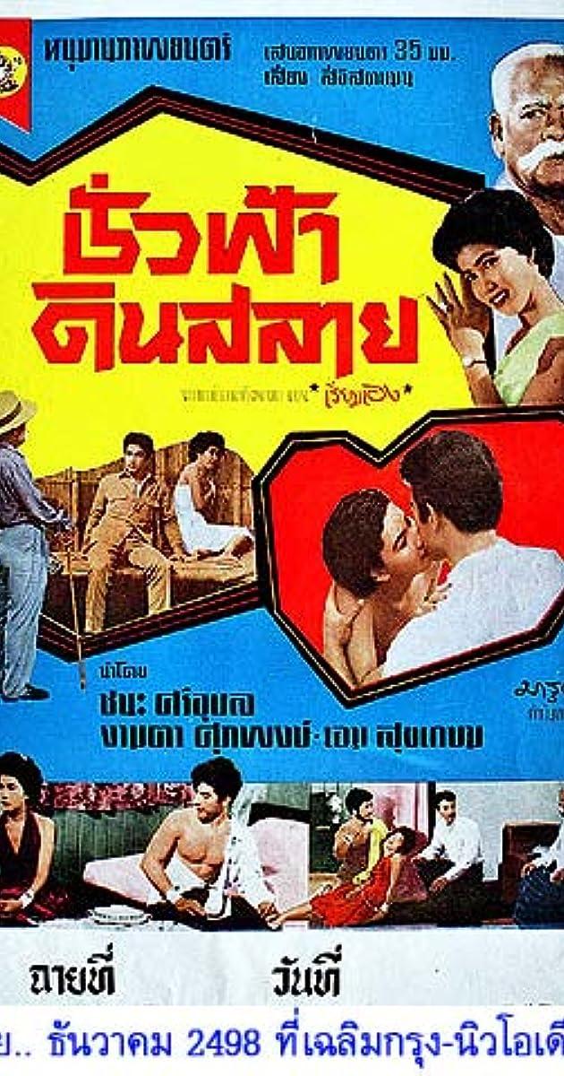 film chua fah din salai