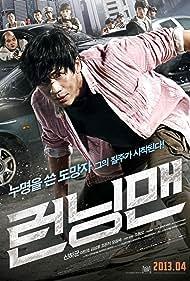Shin Ha-kyun and Kim Sang-Ho in Run-ning-maen (2013)