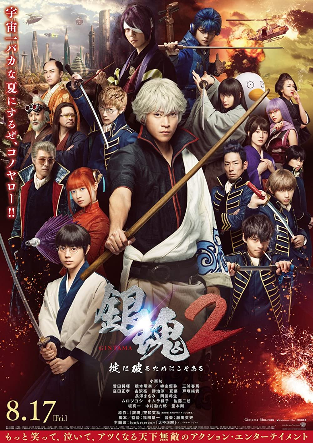Gintama 2: Rules are Made to be Broken (2018) Subtitle Indonesia