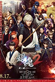 Gintama 2: Rules Are Made to Be Broken Poster