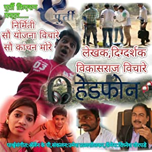 Head Phone Marathi