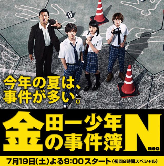 Kindaichi Shônen no Jikenbo Neo (2014)