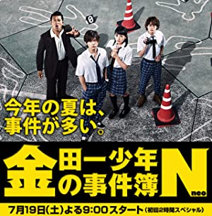 Kindaichi Shônen no Jikenbo Neo