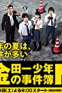 The Files of Young Kindaichi Neo (2014) Poster