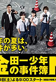 The Files of Young Kindaichi Neo Poster