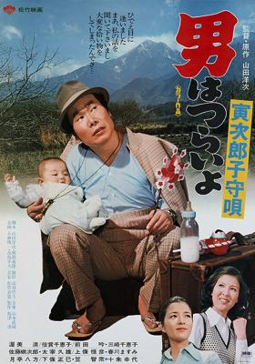 Tora San 14 – Tora-San's Lullaby
