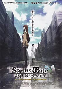 Legal downloading movies Gekijouban Steins;Gate: Fuka ryouiki no dejavu Japan [QHD]