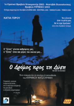 O dromos pros ti Dysi (2003)