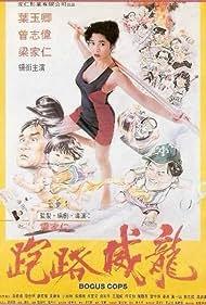 Zou lao wei long (1993)