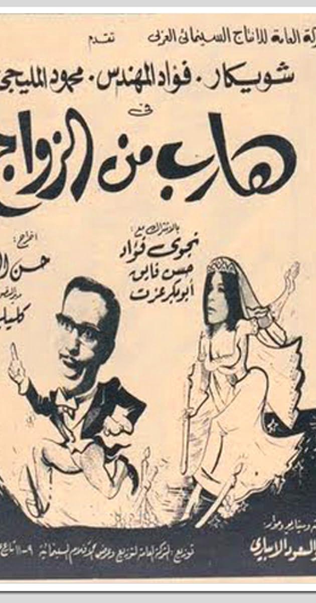 Hareb min el zawaj (1964) - IMDb