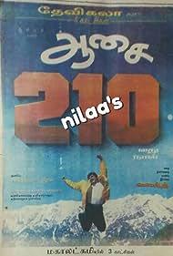 Ajith Kumar in Aasai (1995)
