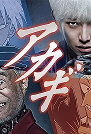 Akagi: Yami ni oritatta tensai Poster