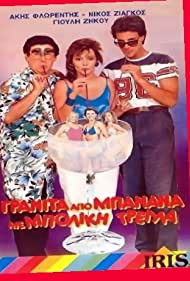 Granita apo banana kai boliki trella! (1986)
