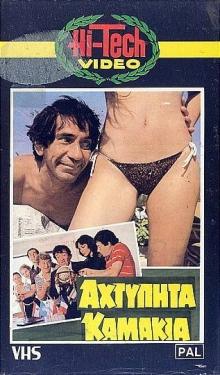 Ahtypita... kamakia!! ((1983))