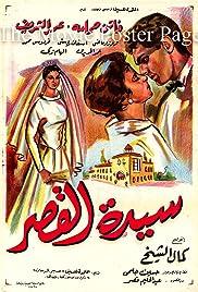 Sayedat el kasr(1958) Poster - Movie Forum, Cast, Reviews
