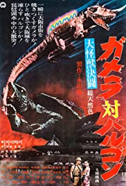 Gamera vs. Barugon Poster