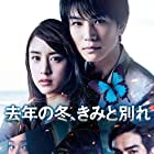 Kazuki Kitamura, Takumi Saitoh, Reina Asami, Mizuki Yamamoto, and Takanori Iwata in Kyonen no fuyu, kimi to wakare (2018)