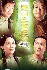 Sze Gong kei on (2006)