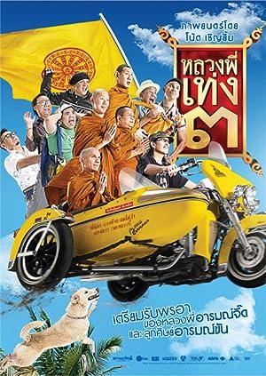 The Holy Man 3 (2010): หลวงพี่เท่ง 3