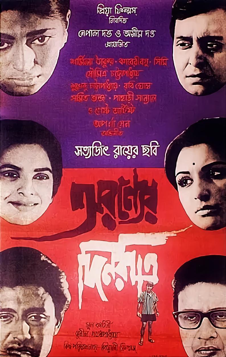 Aranyer Din Ratri (1970) - IMDb