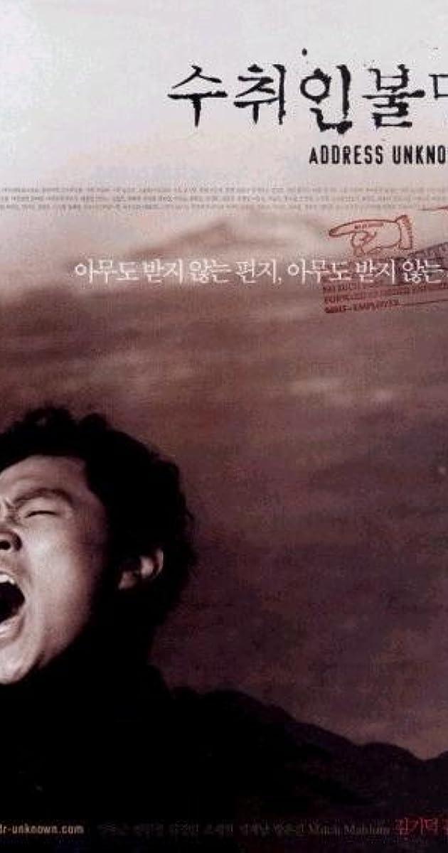 Image Suchwiin bulmyeong