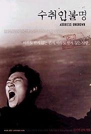 ##SITE## DOWNLOAD Suchwiin bulmyeong (2001) ONLINE PUTLOCKER FREE