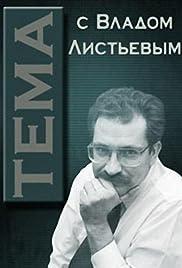 Tema Poster