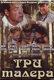 Tri talera (2005)
