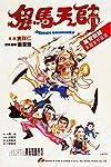Gui ma tian shi (1984)