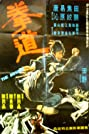 Tie quan (1972) Poster