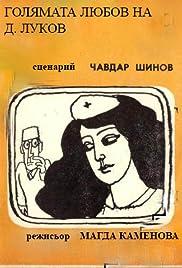 Golyamata lyubov na D. Lukov Poster