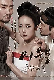 Eun-pi Kang, Do-bin Baek, and Wook Han Yeo in Lost Flower Eo Woo-dong (2015)