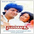 Samyuktha (1988)