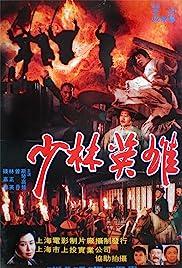Shao Lin ying xiong zhi Feng ShiYu Hong ZhiGuan (1994) StreamM4u M4uFree