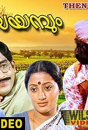 Thenum Vayambum Poster