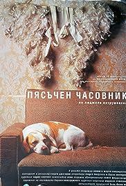 Pyasachen chasovnik Poster