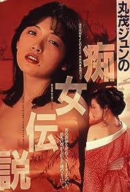 Marumo Jun no Chijo Densetsu (1984)