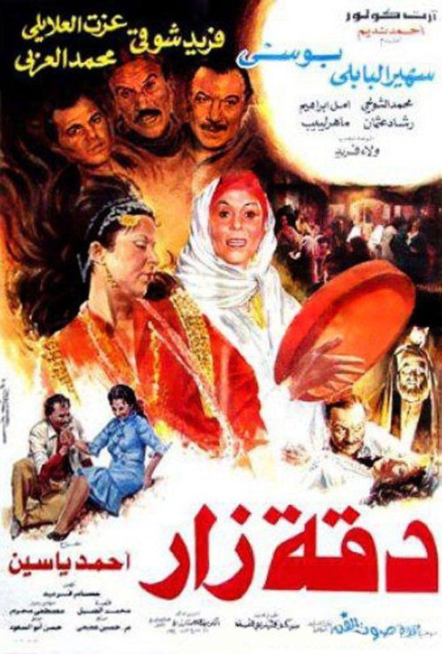 Daqat Zar ((1986))